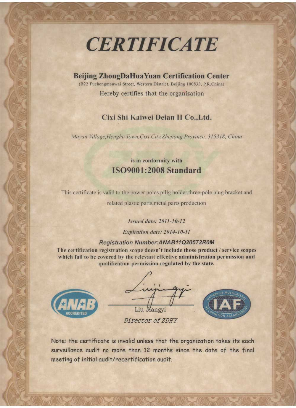 Quality Certification Cixi Kaiwei Electronic Colid